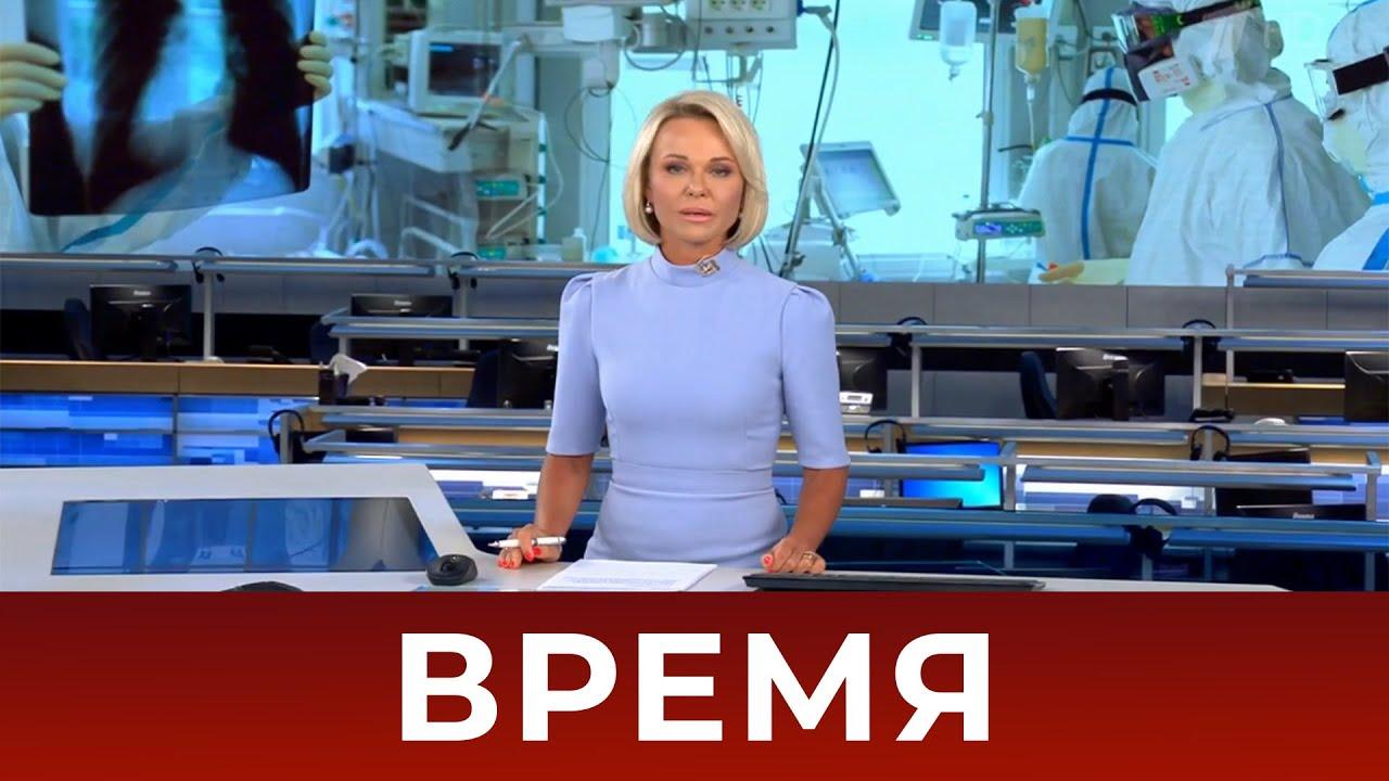 """Выпуск программы """"Время""""  от 28.07.2020 в 21:00"""