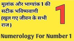 मूलांक और भाग्यांक 1 के जीवन का संपूर्ण रहस्य | Numerology for Number 1 | Astrology