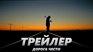 Дорога чести - Трейлер на Русском | 2017 | 1080p