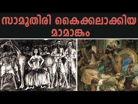 തിരുനാവായയിലെ മാമാങ്കം - ഒന്നാം ഭാഗം | History Of Mamankam - Part 1