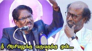 அரசியலில் எனக்கு நீ எதிரி.. ரஜினி முன் பாரதிராஜா பேச்சு Bharathiraja Speech Rajini political entry