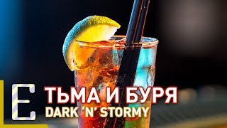 Тьма и буря — Dark 'n' Stormy — рецепт коктейля Едим ТВ