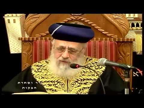 הראשון לציון הרב יצחק יוסף שליטא   שיעור מוצש ואתחנן תשעח