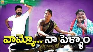 నోరు జారింది -ఈపు పలిగింది #45//  Noru Jaarindi - Eepu Paligindi // Village Comedy //Village Cinema