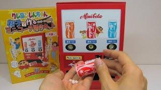 Crayon Shinchan Vending Machine Paper Craft ~ クレヨンしんちゃん 親子で作るミニコーラ販売キット