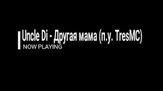 Uncle Di - Другая мама (п.у. TresMC)