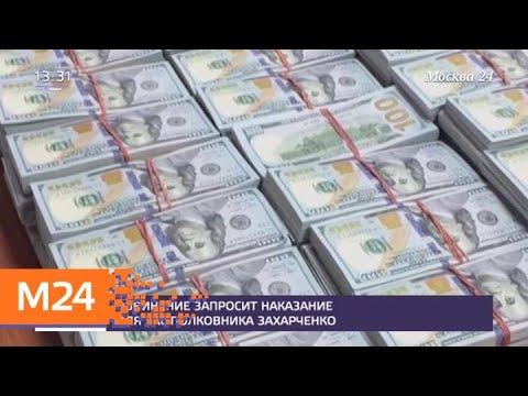 Экс-полковника МВД Дмитрия Захарченко доставили в Пресненский суд - Москва 24