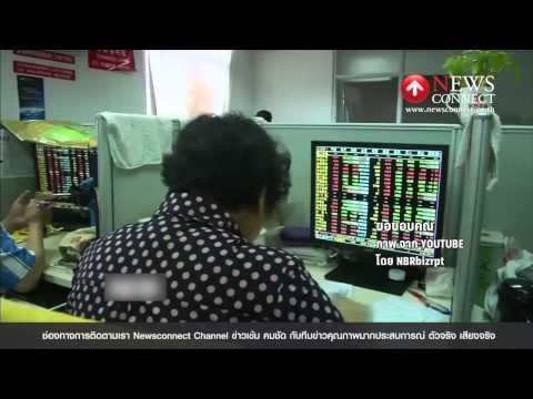 ตลาดหุ้นจีนดิ่ง ฉุดตลาดหุ้นทั้งเอเชีย : NewsConnect Channel