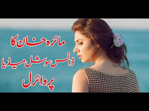 Mahira Khan Vulgar Dance Viral