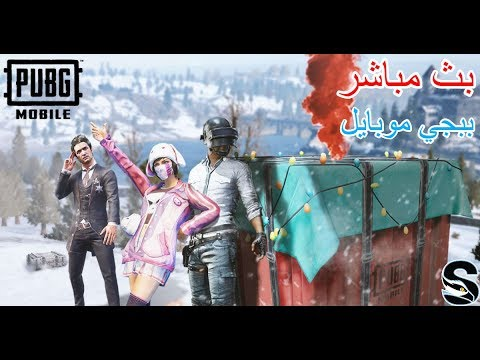 Photo of PUBG MOBILE 🥶❄ بث مباشر ببجي موبايل الموسم  11 – اللعاب الفيديو