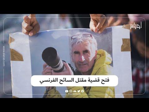 القضاء الجزائري يبدأ محاكمة 7 أشخاص متهمين في قضية مقتل السائح الفرنسي هيرفي غوردال