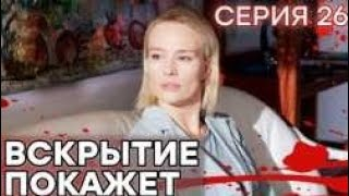 🔪 Сериал ВСКРЫТИЕ ПОКАЖЕТ - 1 сезон - 26 СЕРИЯ