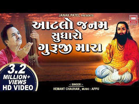 Aatlo Janam Sudharo : Hemant Chauhan Bhajan : Gujarati Bhajan Song : Soormandir