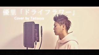 ドライフラワー/優里 Cover by Tatsuya (歌詞付き)