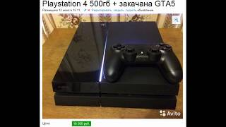 Как дешево купить Playstation 4? (Б/У)(psn - Lukas-Show69 мой вк - vk.com/lukasshow группа вк - vk.com/lukasshowgroup., 2015-06-14T14:47:11.000Z)