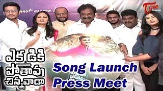 Ekkadiki Potavu Chinnavada Movie Song Launch || Nikhil, Hebha Patel || #EkkadikiPotavuChinnavada