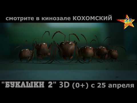 """""""Букашки 2"""" 3D  в кинозале КОХОМСКИЙ (""""2К"""") с 25 апреля"""