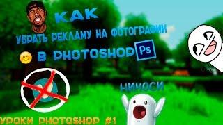 Уроки Photoshop #1 Как убрать рекламу на фотографии