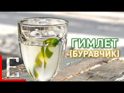 гимлет коктейль рецепт