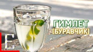 Гимлет — Буравчик —рецепт коктейля Едим ТВ