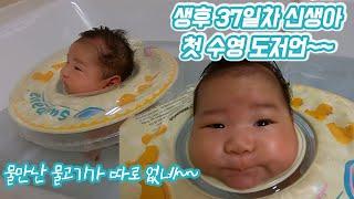 [권율아부지 육아브이로그#4] 생후37일차 신생아 생애…