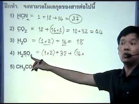 chem pat2 ปริมาณสารสัมพันธ์ มวลโมเลกุล1.2