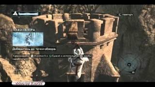 Assassins Creed (прохождение) часть 5