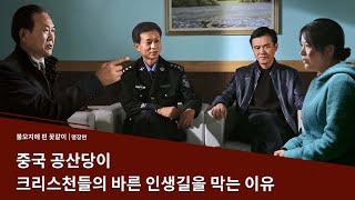 기독교 영화<불모지에 핀 꽃같이> 명장면(2) 중국 정부가 크리스천들의 바른 인생길을 막는 이유