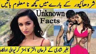 50 Unknown Facts about Shraddha Kapoor  | Shraddha Kapoor Biography, Bio data and lifestyle |