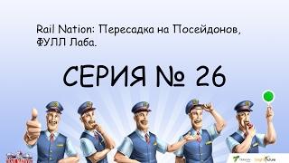 Rail Nation: Пересадка на Посейдонов, ФУЛЛ Лаба.
