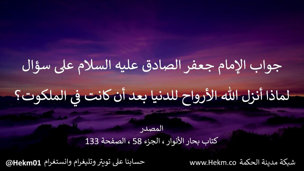 جواب الإمام الصادق (ع) على سؤال لماذا أنزل الله الأرواح للدنيا بعد أن كانت في الملكوت؟