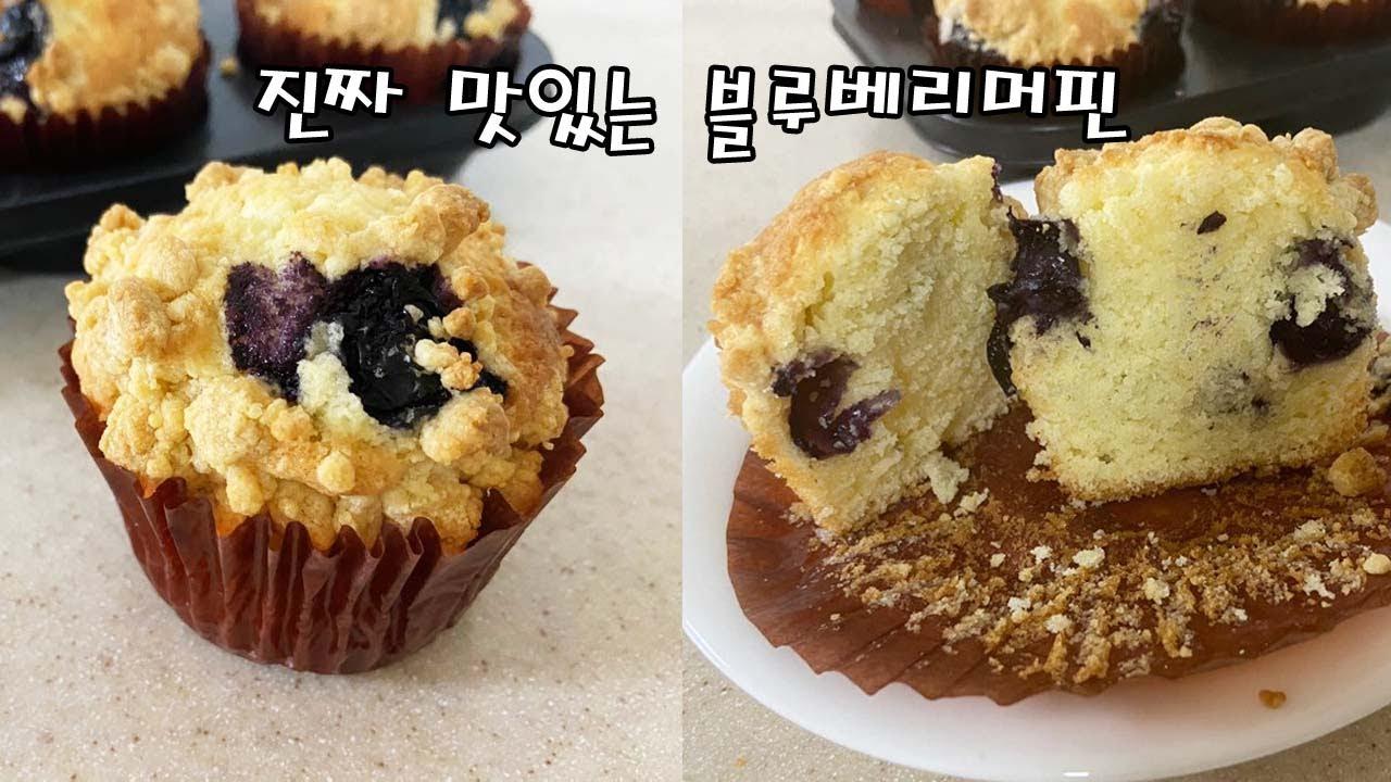 [Eng] 홈베이킹 블루베리머핀 만들기 Blueberry Muffin Recipe
