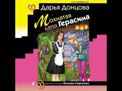 Дарья Донцова – Мохнатая лапа Герасима. [Аудиокнига]
