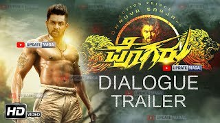 Druvasarja Pogaru Kannada Movie Dialogue | Pogaru Movie Dialogue 2018 | Trailer