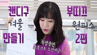 겨울 원피스 만들기 2편 (with 쇼호스트 오선미) …