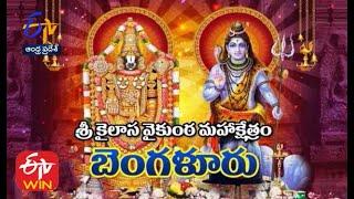 Sri Kailasa Vaikunta Mahakshetram | Bangalore | Teerthayatra | 16th May 2021 | AP