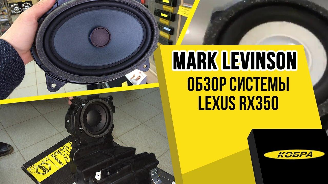 Mark Levinson в Lexus RX350