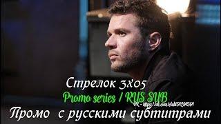 Стрелок 3 сезон 5 серия - Промо с русскими субтитрами (Сериал 2016) // Shooter 3x05 Promo