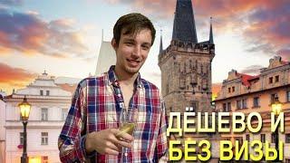 13 ДЕШËВЫХ СТРАН ДЛЯ ОТДЫХА В ЕВРОПЕ 2020 ⚡ БЮДЖЕТНЫЕ ПУТЕШЕСТВИЯ (для Россиян)