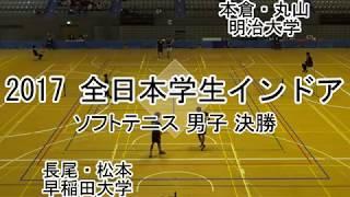 【編集版】'17 全日本学生選抜ソフトテニスインドア大会  男子 決勝