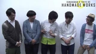 バナナマン×東京03『handmade works live』」DVD発売記念イベント決定!...