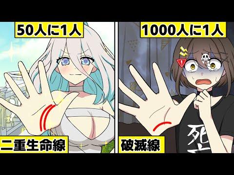 あったらヤバい!?レアな「手相」4選【アニメ】【漫画動画】