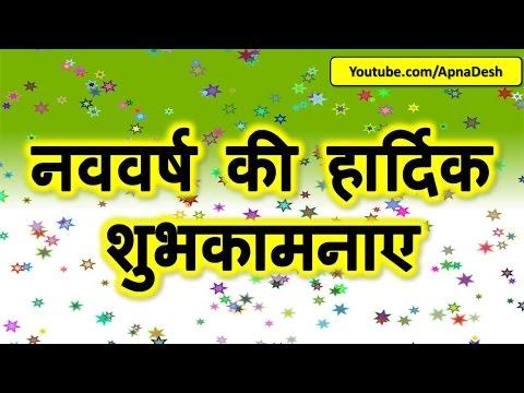 Happy New Year 2019 Whatsapp Status Video, Shayari, Quotes, Wishes, Photos, Wallpaper, Celebration