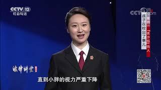 《法律讲堂(生活版)》 20191102 法官解案·孩子在校出了事儿| CCTV社会与法