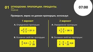 Урок Обобщение  Отношение  Пропорции  Проценты