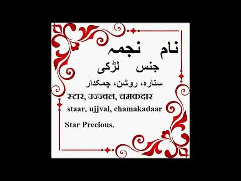 najma-name-meaning-in-urdu---islamic-baby-names