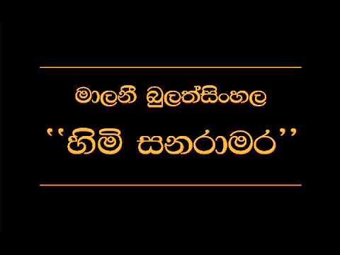 Himi Sanaramara Malani Bulathsinhala