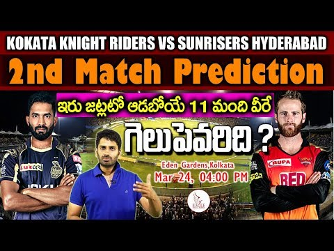 IPL 2019 Kolkata vs Hyderabad, 2nd Match Prediction | KKR vs SRH | Probable 11 | Eagle Media Works