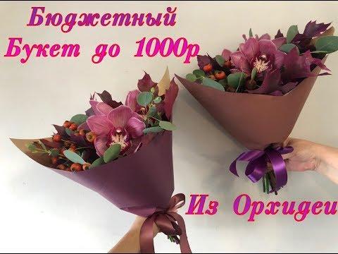 Бюджетный букет из орхидеи. Букет до 1000р