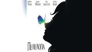 Пенелопа (2007)
